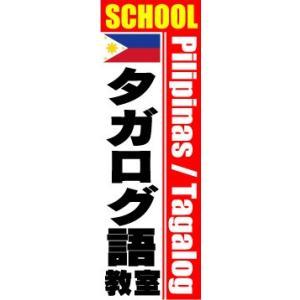 のぼり のぼり旗 タガログ語教室 SCHOOL
