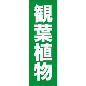 のぼり ガーデン 観葉植物 のぼり旗|sendenjapan