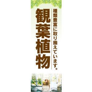 のぼり ガーデン 観葉植物 種類豊富に取り揃えています。 のぼり旗|sendenjapan