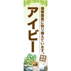 のぼり ガーデン 観葉植物 アイビー 種類豊富に取り揃えています のぼり旗|sendenjapan