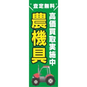 のぼり 農機具 高価買取実施中 査定無料 のぼり旗|sendenjapan