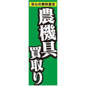 のぼり 安心の無料査定 農機具買取り のぼり旗|sendenjapan