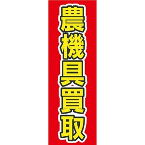 のぼり 農機具買取 のぼり旗|sendenjapan