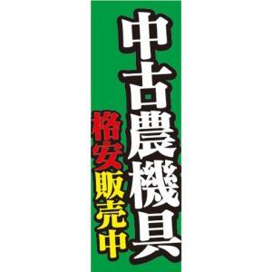 のぼり 中古農機具 格安販売中 のぼり旗|sendenjapan