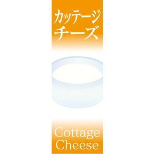 のぼり チーズ cheese カッテージ・チーズ のぼり旗