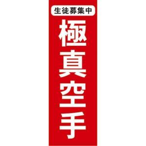 のぼり 極真空手 生徒募集中 のぼり旗|sendenjapan