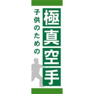 のぼり 子供のための 極真空手 のぼり旗|sendenjapan