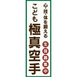 のぼり 心・技・体を鍛える こども 極真空手 生徒募集中 のぼり旗|sendenjapan
