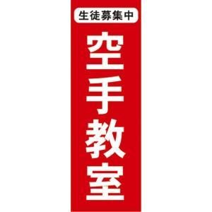 のぼり 空手教室 生徒募集中 のぼり旗|sendenjapan