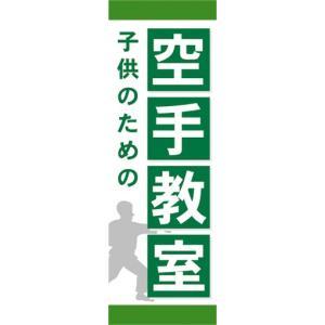 のぼり 子供のための 空手教室 のぼり旗|sendenjapan