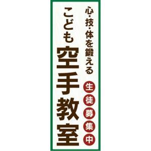 のぼり 心・技・体を鍛える こども 空手教室 生徒募集中 のぼり旗|sendenjapan