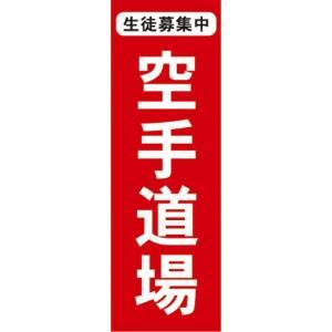 のぼり 空手道場 生徒募集中 のぼり旗|sendenjapan