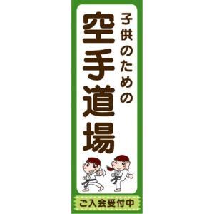 のぼり 子供のための 空手道場 のぼり旗|sendenjapan