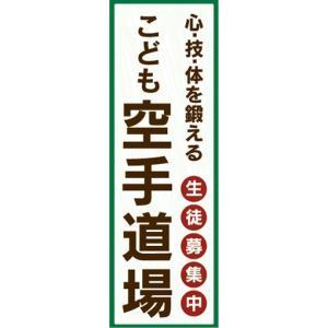 のぼり 心・技・体を鍛える こども 空手道場 生徒募集中 のぼり旗|sendenjapan