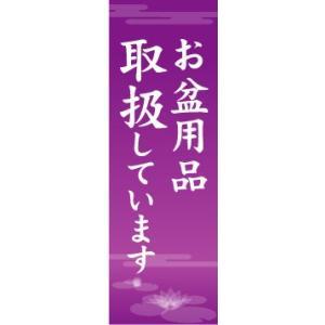 のぼり のぼり旗 お盆用品 取扱しています|sendenjapan