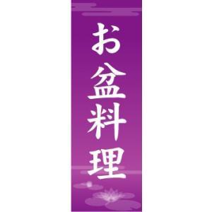 のぼり のぼり旗 お盆料理|sendenjapan