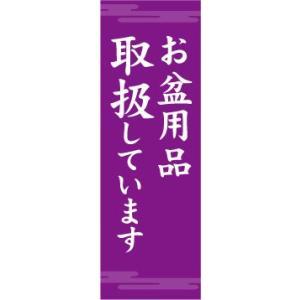 のぼり のぼり旗 お盆用品取扱しています|sendenjapan