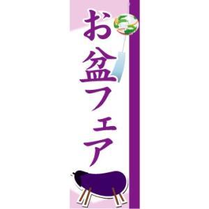 のぼり のぼり旗 お盆フェア|sendenjapan