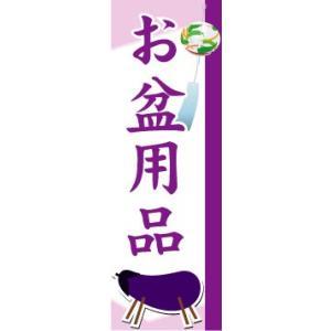 のぼり のぼり旗 お盆用品|sendenjapan