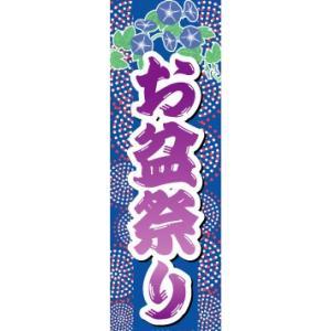 のぼり のぼり旗 お盆祭り|sendenjapan