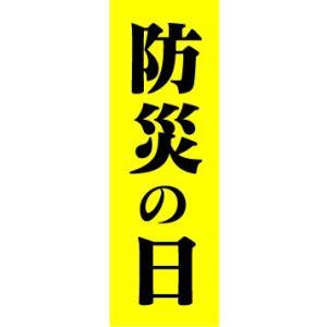 のぼり のぼり旗 防災の日|sendenjapan