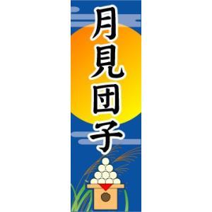 のぼり のぼり旗 月見団子|sendenjapan