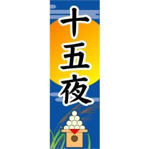 のぼり のぼり旗 十五夜|sendenjapan