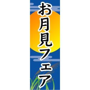 のぼり のぼり旗 お月見フェア|sendenjapan
