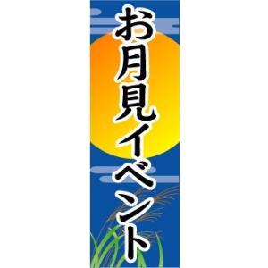 のぼり のぼり旗 お月見イベント|sendenjapan
