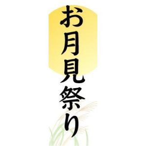 のぼり のぼり旗 お月見祭り|sendenjapan