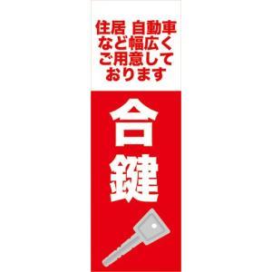 のぼり リペア 修理 合鍵 幅広くご用意しております のぼり旗|sendenjapan