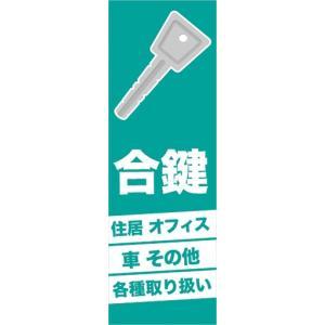 のぼり リペア 修理 合鍵 各種取り扱い のぼり旗|sendenjapan
