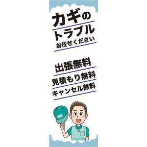 のぼり リペア 修理 カギのトラブル お任せください のぼり旗|sendenjapan