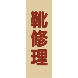 のぼり リペア 修理 靴 くつ 靴修理 のぼり旗|sendenjapan