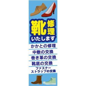 のぼり リペア 修理 靴 くつ 靴修理いたします のぼり旗|sendenjapan