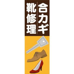 のぼり リペア 修理 合カギ 靴修理 のぼり旗|sendenjapan