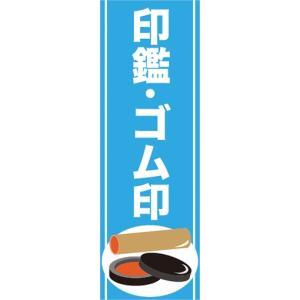 のぼり 判子 印鑑 ゴム印 のぼり旗|sendenjapan