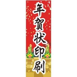 のぼり 印刷 お正月 年賀状 年賀状印刷 のぼり旗|sendenjapan