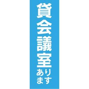 のぼり レンタル 貸会議室あります のぼり旗|sendenjapan