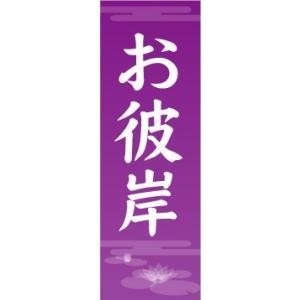 のぼり のぼり旗 お彼岸|sendenjapan