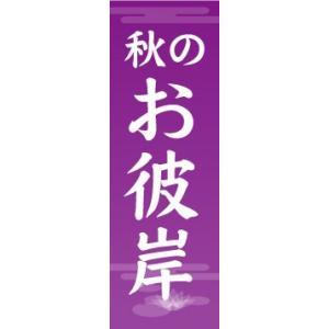 のぼり のぼり旗 秋のお彼岸|sendenjapan