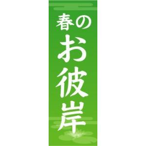 のぼり のぼり旗 春のお彼岸|sendenjapan