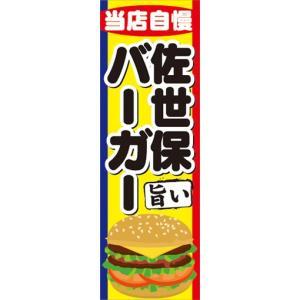 のぼり ハンバーガー 当店自慢! 佐世保バーガー のぼり旗|sendenjapan