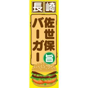 のぼり ハンバーガー 長崎 佐世保バーガー のぼり旗|sendenjapan