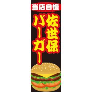 のぼり ハンバーガー 当店自慢 佐世保バーガー のぼり旗|sendenjapan