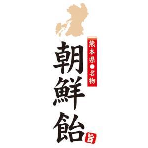 のぼり 名物 名産品 特産品 熊本県名物 朝鮮飴 のぼり旗|sendenjapan