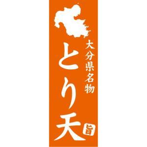のぼり 名物 名産品 特産品 大分県名物 とり天 のぼり旗