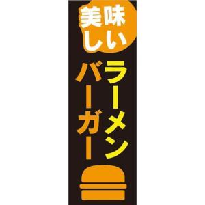 のぼり ハンバーガー 美味しい ラーメンバーガー のぼり旗|sendenjapan