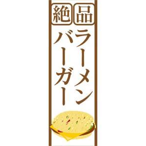 のぼり ハンバーガー 絶品 ラーメンバーガー のぼり旗|sendenjapan