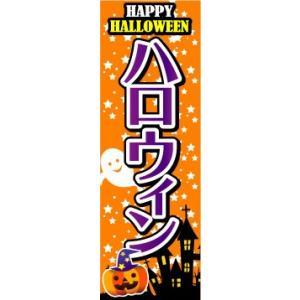 のぼり のぼり旗 ハロウィン HAPPY HALLOWEEN|sendenjapan